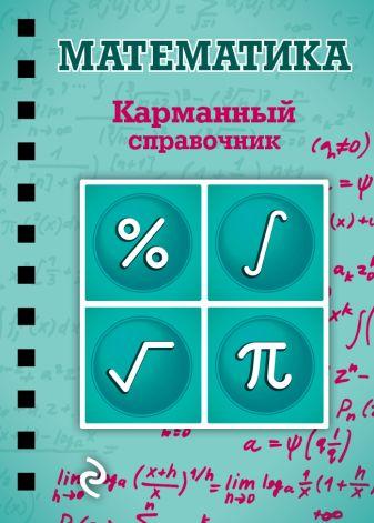 Е.М. Бородачева - Математика обложка книги