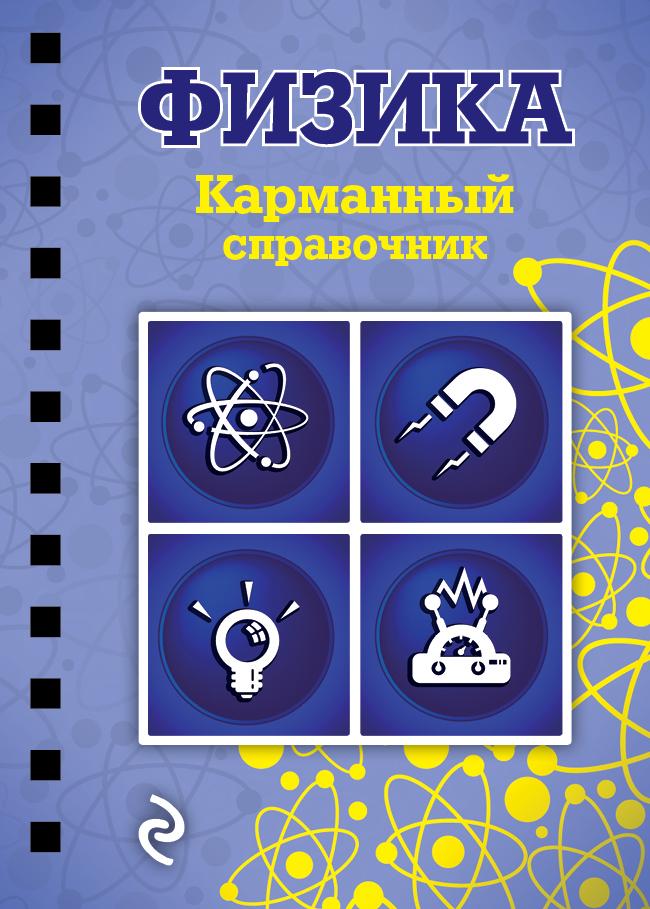 В.Н. Наумчик Физика