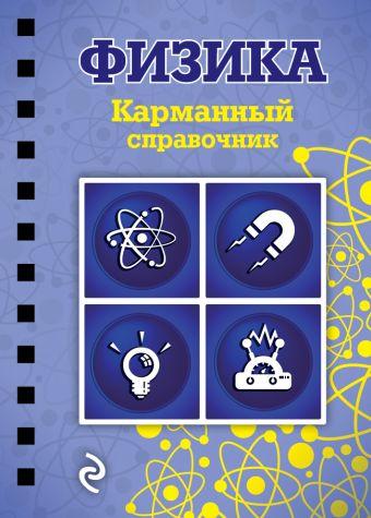 Физика В.Н. Наумчик