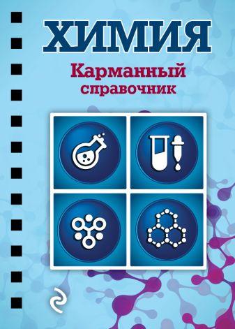 О.Ч. Мазур, С.Н. Несвижский - Химия обложка книги