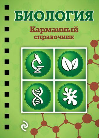 Т.В. Никитинская - Биология обложка книги