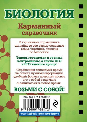 Биология Т.В. Никитинская