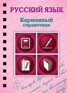 Рагуля В.А. - Русский язык' обложка книги