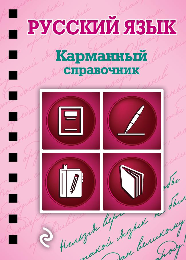 В.А. Рагуля - Русский язык обложка книги