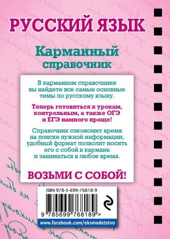 Русский язык В.А. Рагуля