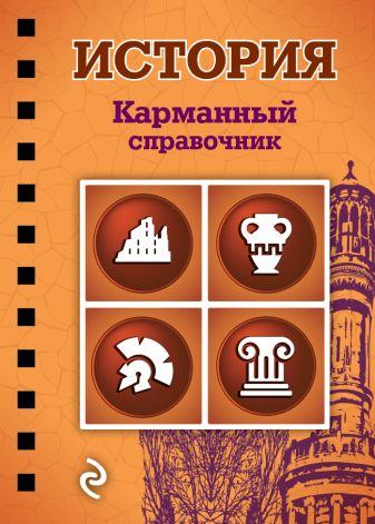 Н.А. Плавинский - История обложка книги