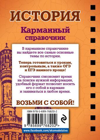 История Н.А. Плавинский