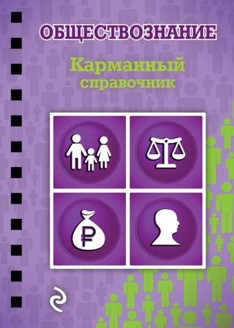 Обществознание Н.А. Плавинский