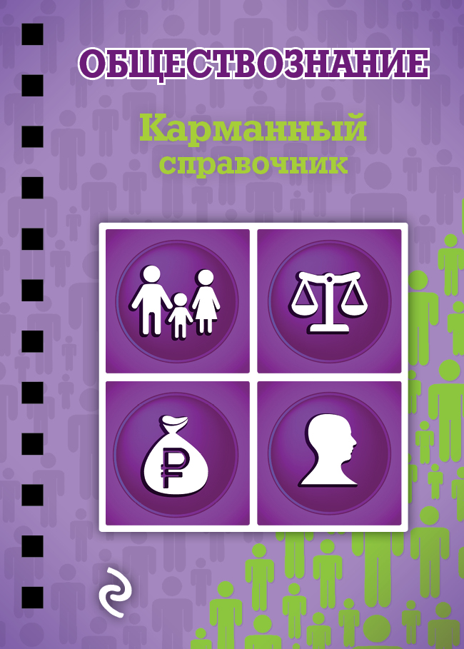 Н.А. Плавинский - Обществознание обложка книги