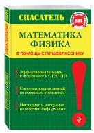 Линдберг И.В. - Математика, физика' обложка книги