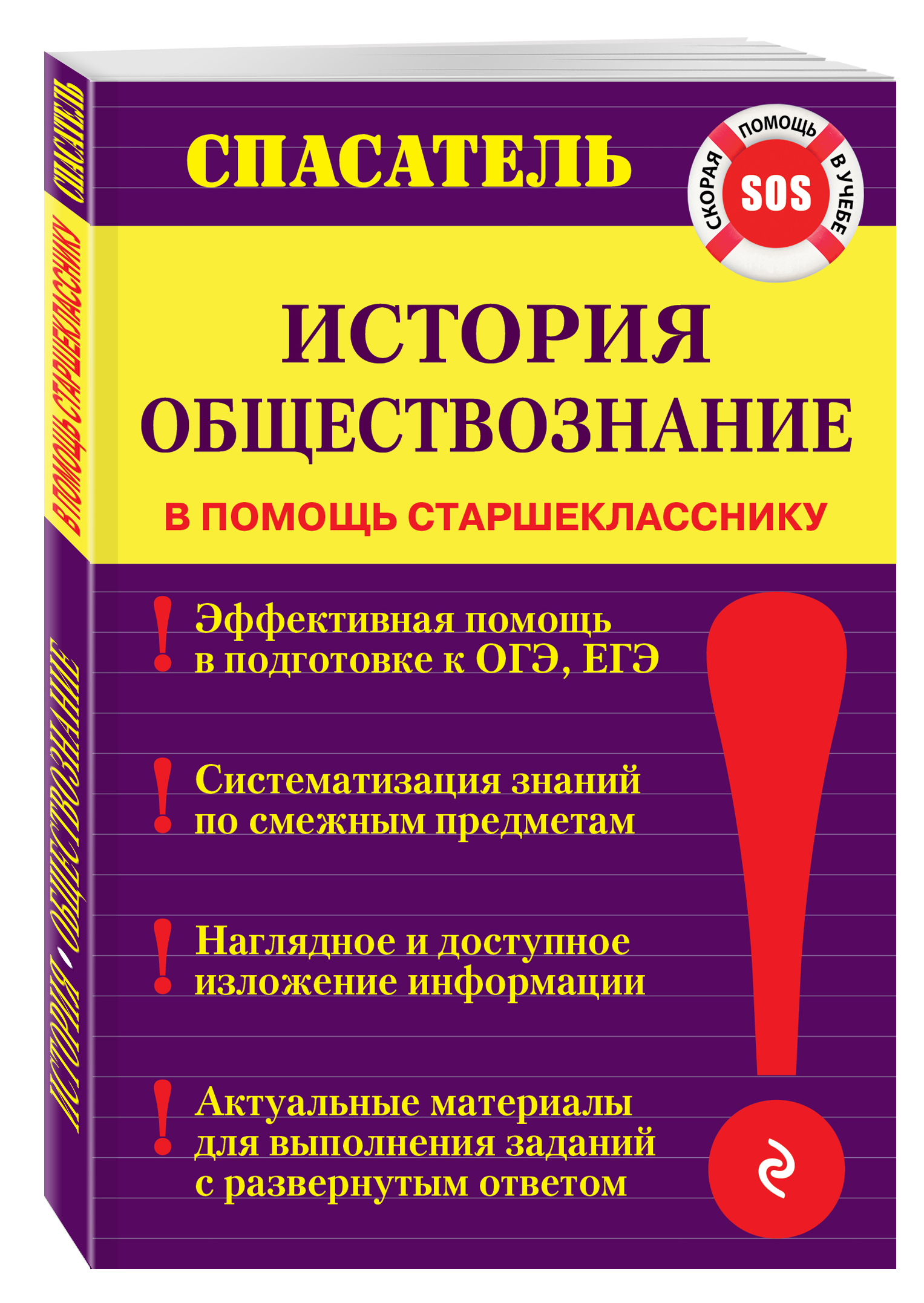Г.Г. Дедурин История, обществознание