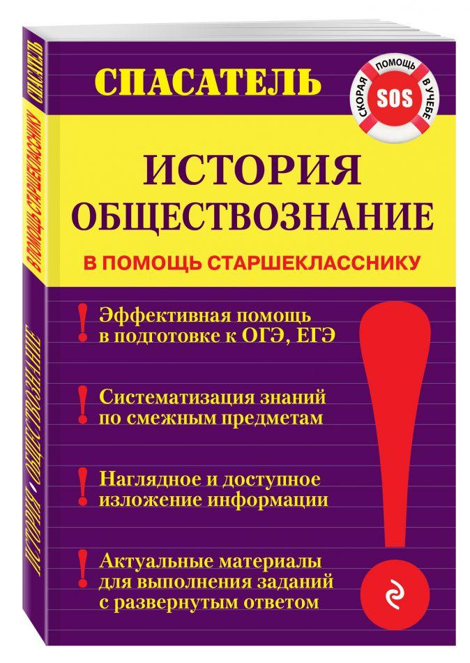Г.Г. Дедурин - История, обществознание обложка книги