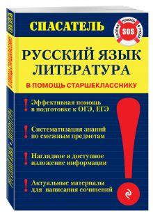 Русский язык, литература