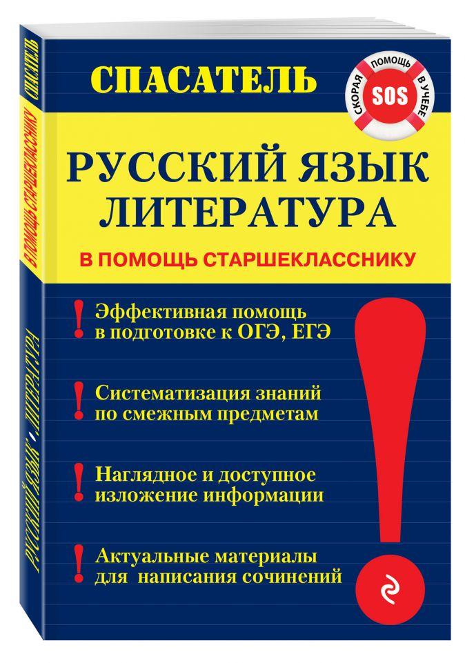 Русский язык, литература Т.А. Белецкая