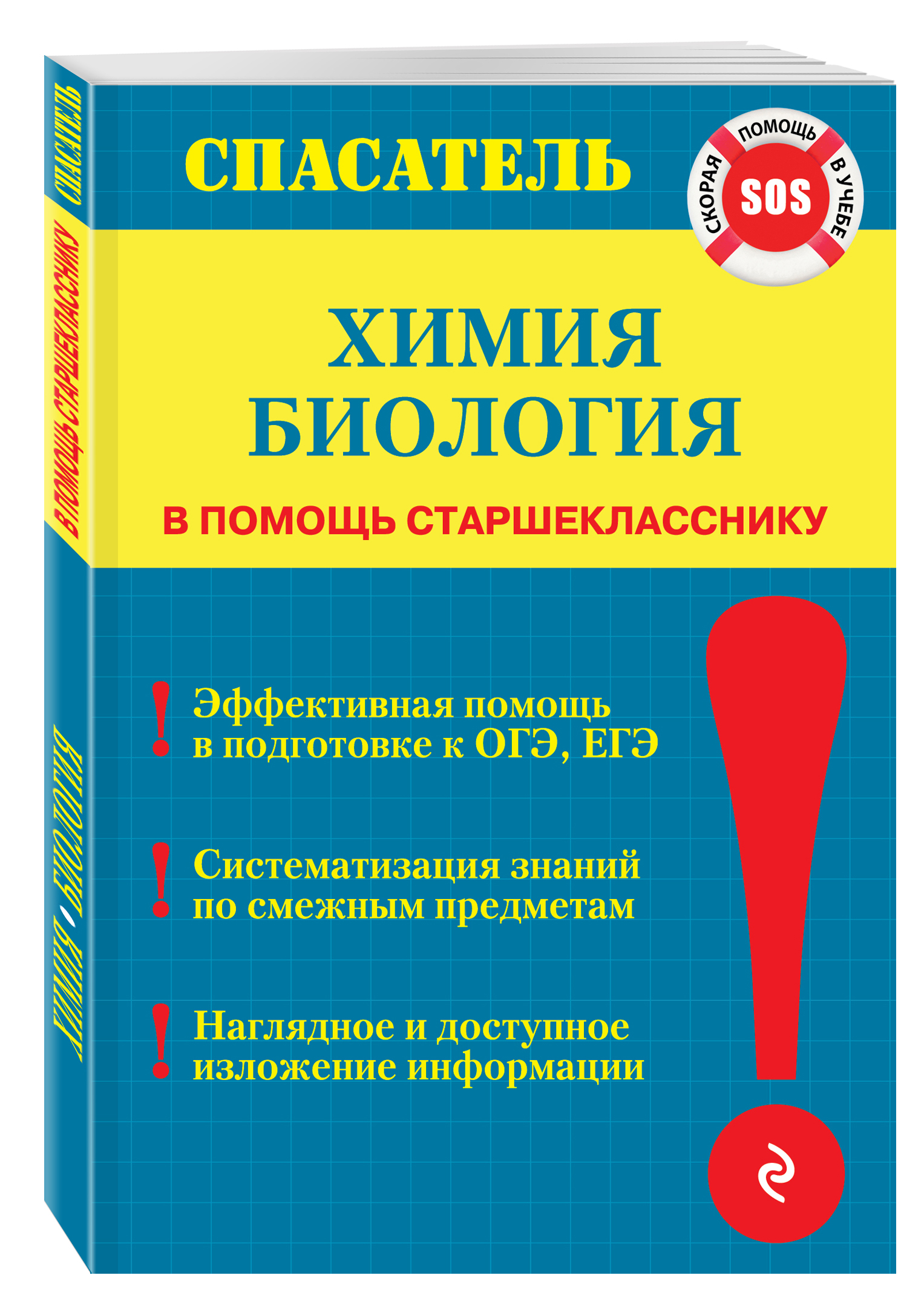 В.Ю. Джамеев Химия, биология