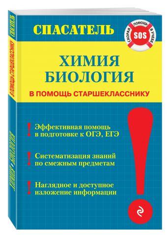 Химия, биология В.Ю. Джамеев