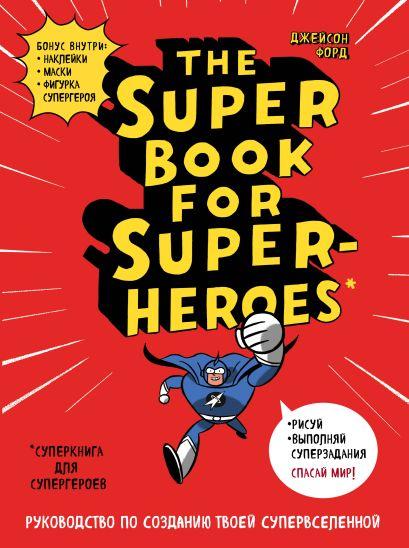 The Super book for superheroes (Суперкнига для супергероев) - фото 1