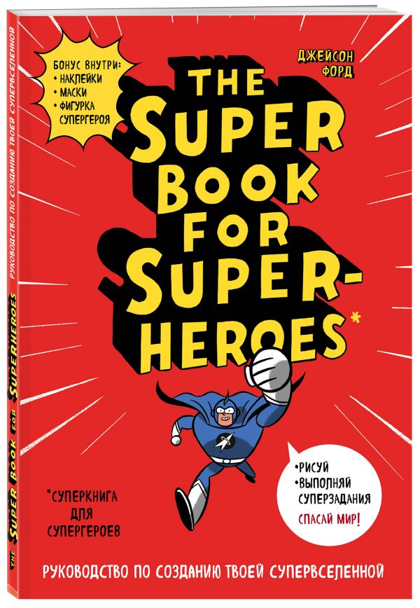 The Super book for superheroes (Суперкнига для супергероев) фото