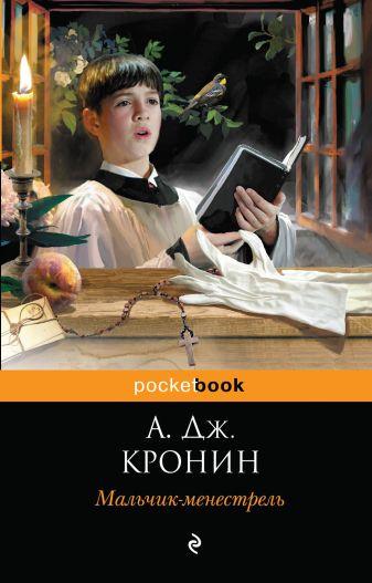 Кронин А. - Мальчик-менестрель обложка книги