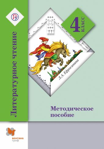 Литературное чтение. 4класс. Методическое пособие ЕфросининаЛ.А.
