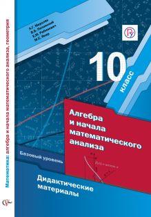 Математика: алгебра и начала математического анализа, геометрия. Алгебра и начала математического анализа. Базовый уровень. 10класс. Дидактические матер