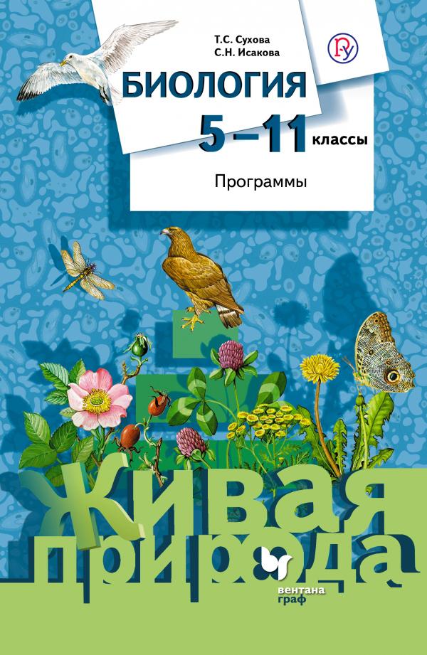 СуховаТ.С., ИсаковаС.Н. Биология. 5-11классы. Рабочая программа (с CD-диском).