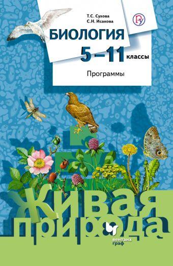 Биология. 5-11классы. Рабочая программа (с CD-диском). СуховаТ.С., ИсаковаС.Н.