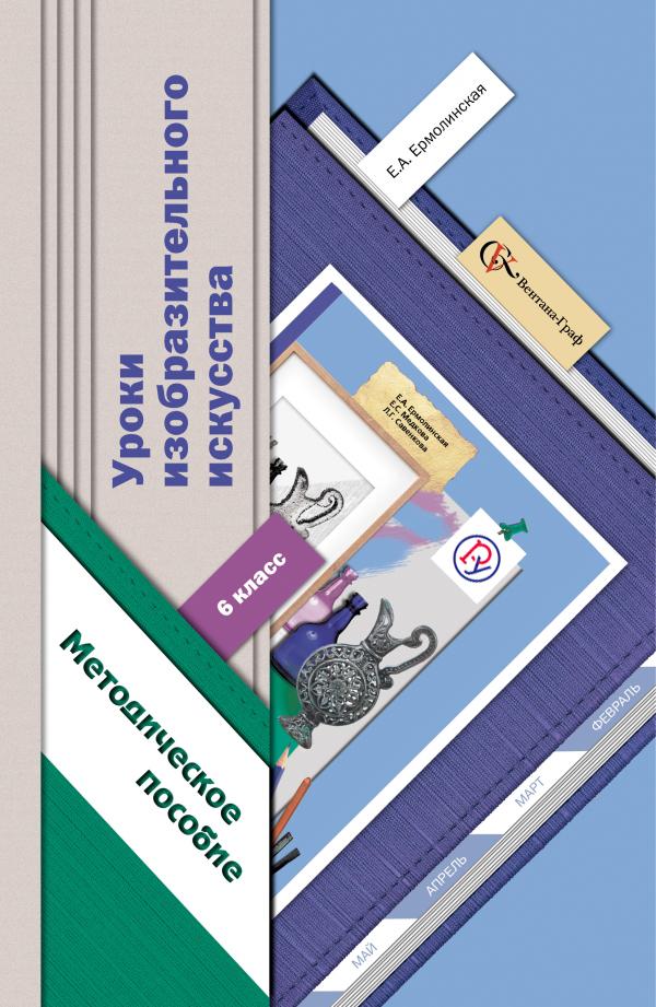 ЕрмолинскаяЕ.А. Уроки изобразительного искусства. 6 класс. Методическое пособие. учебники вентана граф география 8 кл методическое пособие издание 1