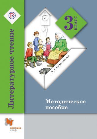 Литературное чтение. 3класс. Методическое пособие ЕфросининаЛ.А.