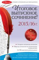 Е.П. Педчак - Итоговое выпускное сочинение: 2015/16 г.' обложка книги