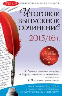 Итоговое выпускное сочинение: 2015/16 г.