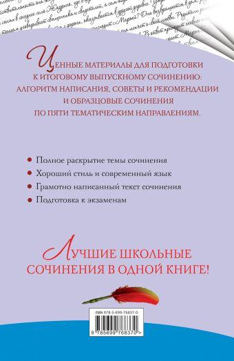 Итоговое выпускное сочинение: 2015/16 г. Е.П. Педчак