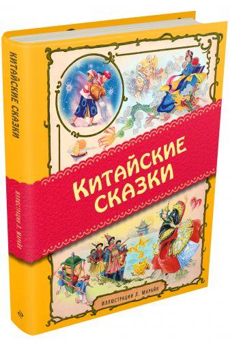 Китайские сказки (ил. Л. Марайя)