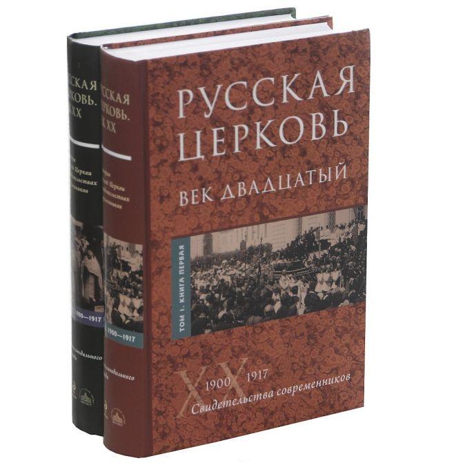 Русская Церковь. Век двадцатый (в двух томах)