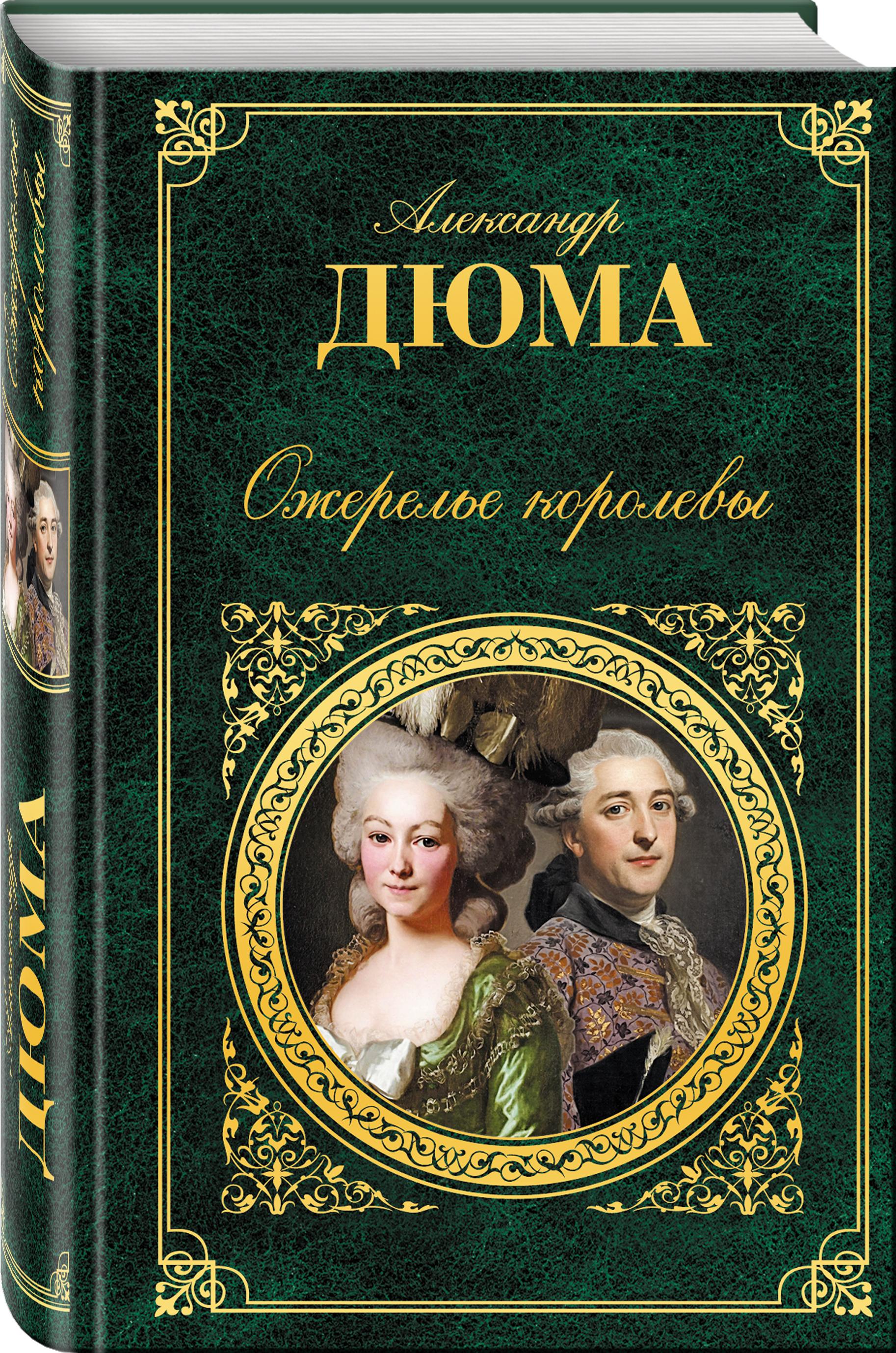 цены на Александр Дюма Ожерелье королевы  в интернет-магазинах