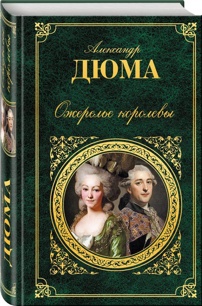 Александр Дюма - Ожерелье королевы обложка книги