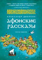 Дворкин А.Л. - Афонские рассказы' обложка книги