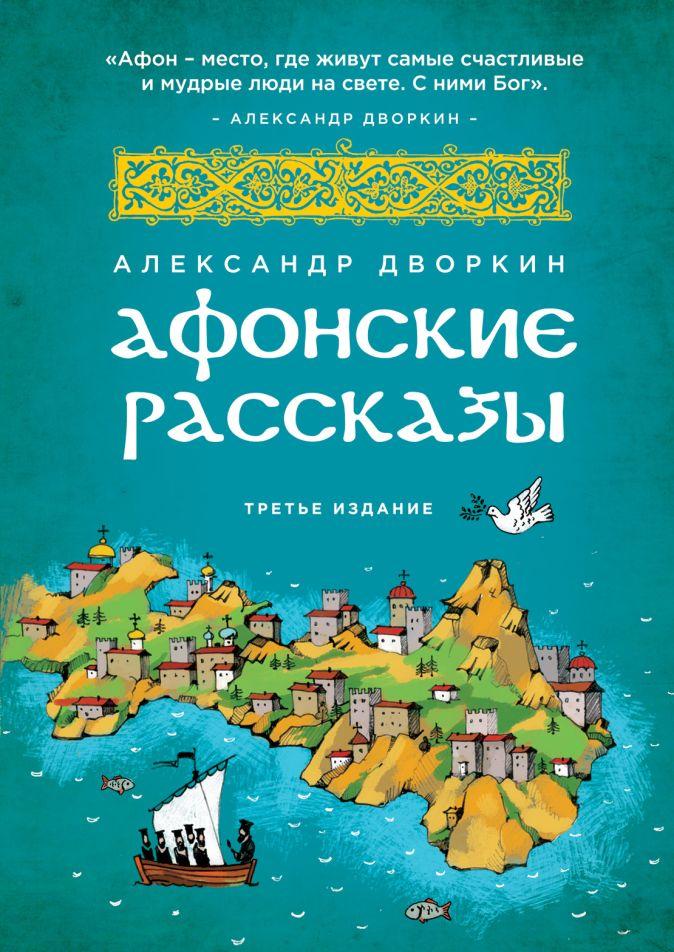 Дворкин А.Л. - Афонские рассказы обложка книги