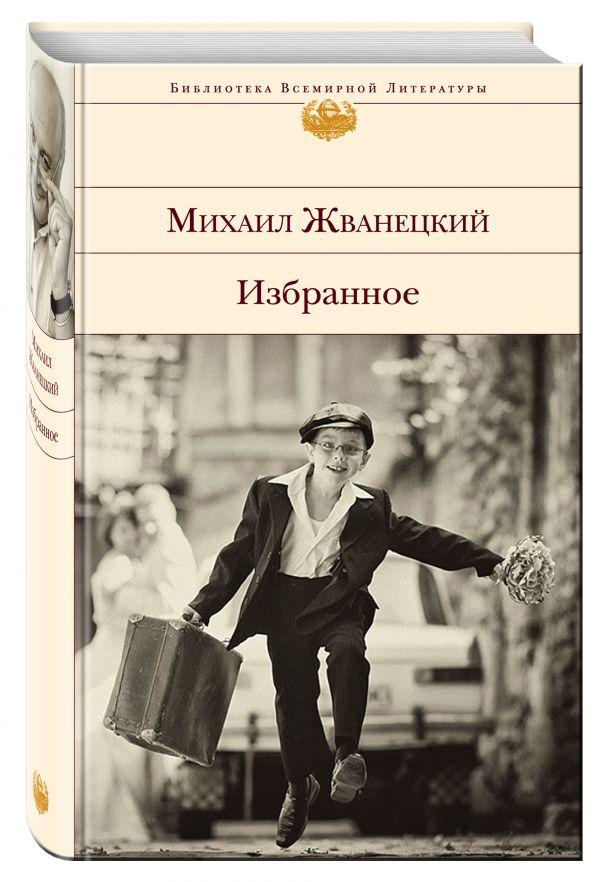 Избранное Жванецкий М.М.