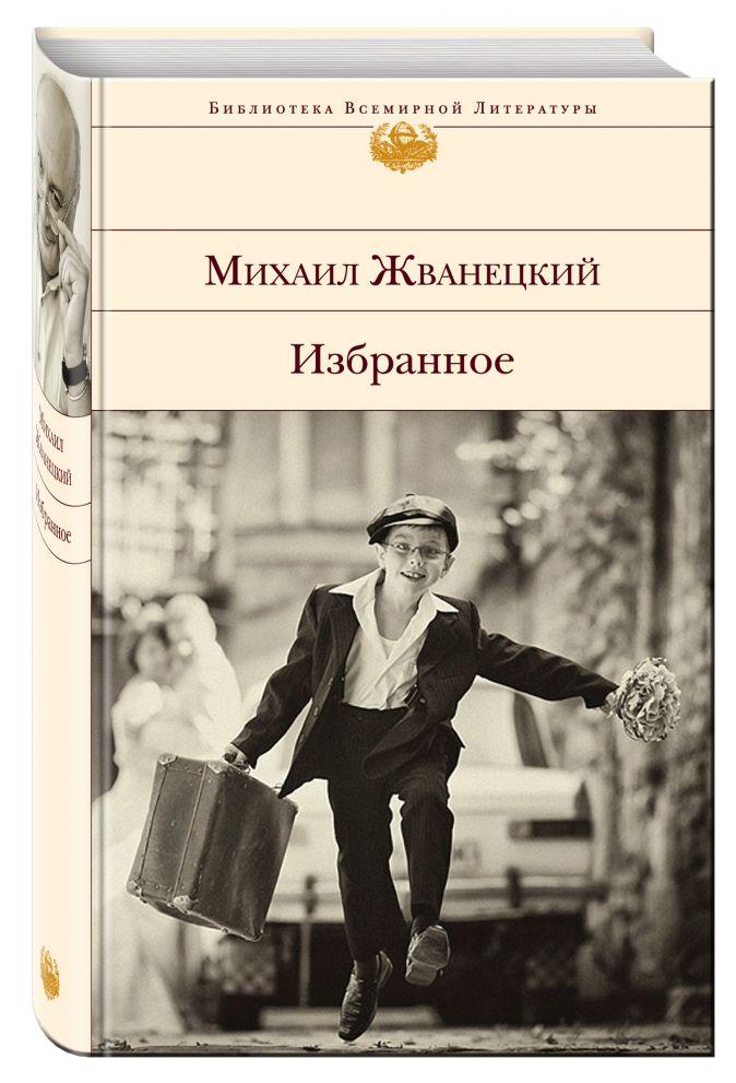 Избранное Михаил Жванецкий