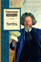 Волошин М.А. - Коктебель' обложка книги
