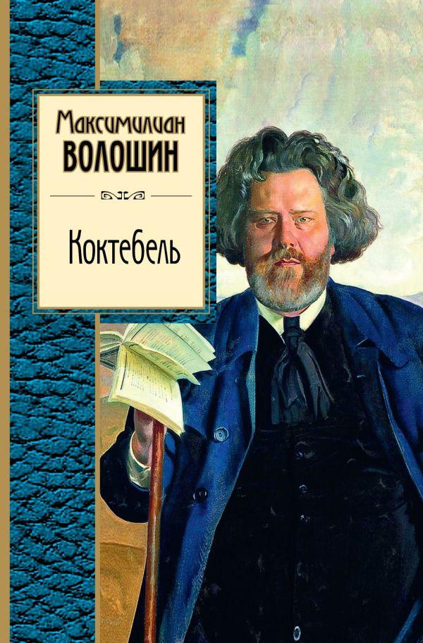 Коктебель Волошин М.А.