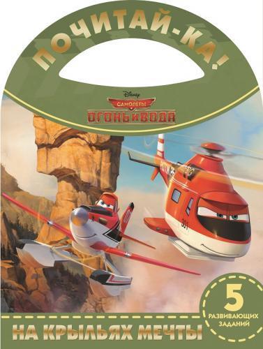 Самолёты. Огонь и Вода. На крыльях мечты. Почитай-ка! Disney, Новые мультгерои Disney