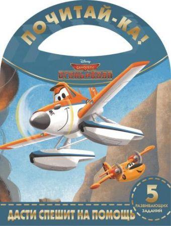 Самолёты. Огонь и Вода. Дасти спешит на помощь. Почитай-ка! Disney, Новые мультгерои Disney