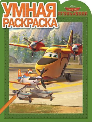 Самолёты. Огонь и Вода. РУ № 14103. Умная раскраска. Disney, Новые мультгерои Disney