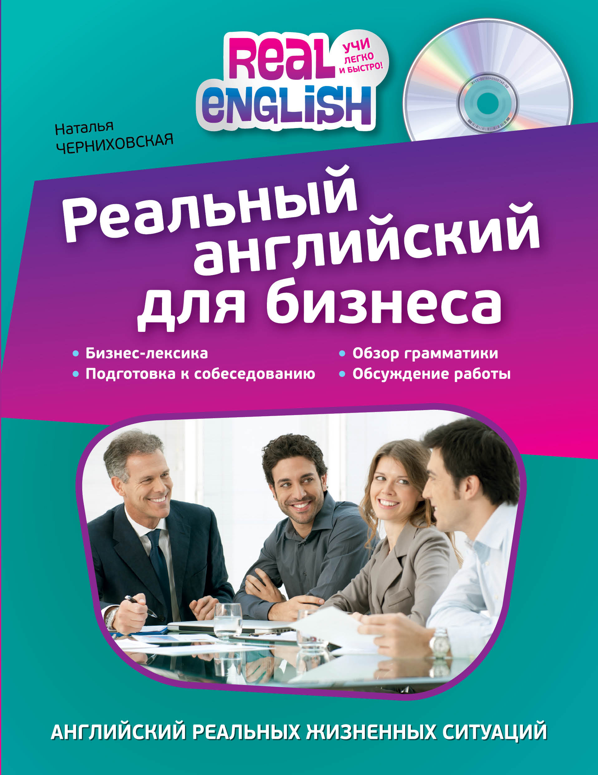 Реальный английский для бизнеса (+ компакт-диск MP3)