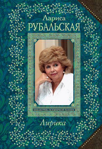 Лирика Рубальская Л.А.