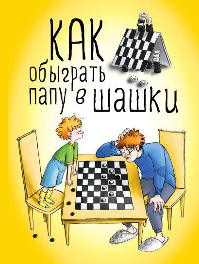 Как обыграть папу в шашки - фото 1