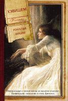 Фрейм Р. - Хэвишем' обложка книги