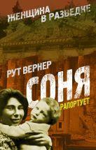 Вернер Р. - Соня рапортует' обложка книги
